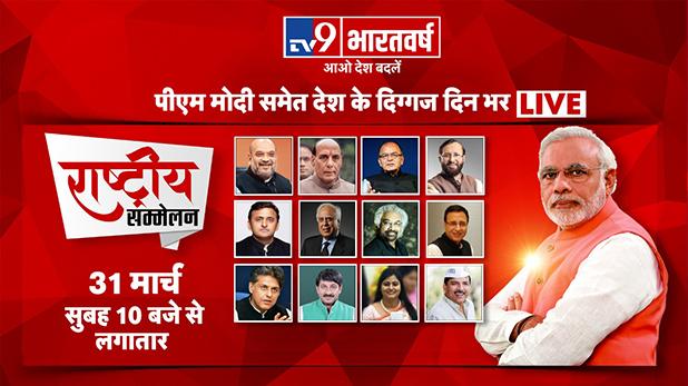 tv9 bharatvarsh national conclave, TV9Bharatvarsh के राष्ट्रीय सम्मेलन में पीएम मोदी समेत शिरकत करेंगे देश के दिग्गज