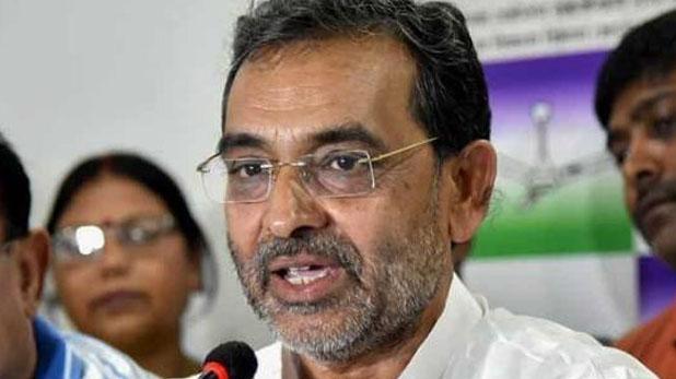 RLSP, लोकसभा चुनाव तक RLSP के अध्यक्ष बने रहेंगे उपेंद्र कुशवाहा, पार्टी के चिन्ह पर उतार सकेंगे उम्मीदवार