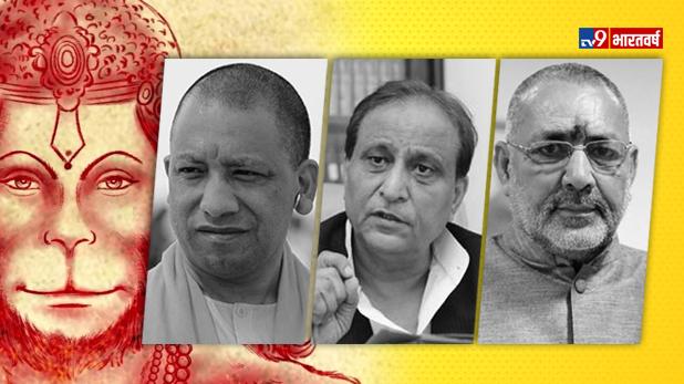 politics over ali and bajrangbali, जब गिरेबान ही फटा हो तो राजनीति के धर्मवीर झांकेंगे कहां, अली में या बजरंगबली..