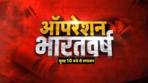 Operation Bharatvarsh, यहां देखिए 'ऑपरेशन भारतवर्ष' लगातार