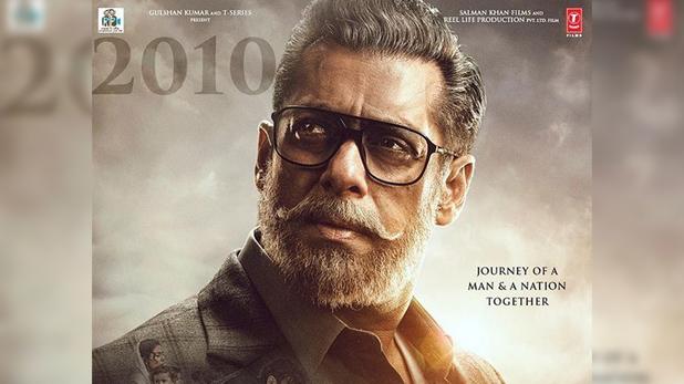 Salman Khan Film Bharat, 'भारत' का नया पोस्टर आउट, फोटो में देखिए कैसी हैं सलमान की कटरीना 'मैडम सर'