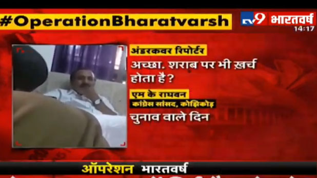 Operation Bharatvarsh, #OperationBharatvarsh में शिवसेना सांसद निकले साफ़-सुथरे, बोले- हमको नहीं अस्पताल को दें पैसा