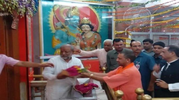 Yogi adityanath Hanuman Setu Mandir, चुनाव आयोग के बैन के बाद बजरंग बली की शरण में सीएम योगी