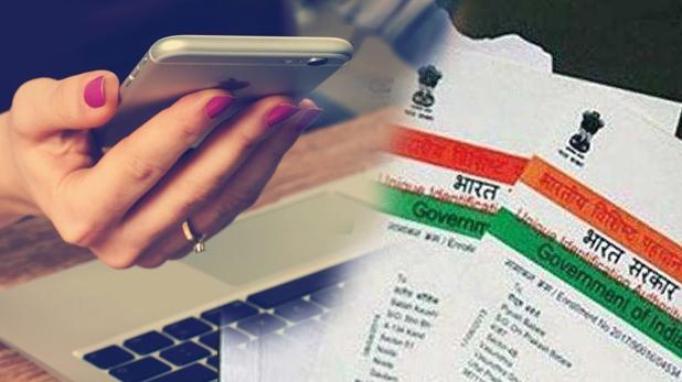 Mobile Number link with Aadhaar, बदल गया है मोबाइल नंबर तो आधार से जल्द लिंक कराएं, ये है तरीका