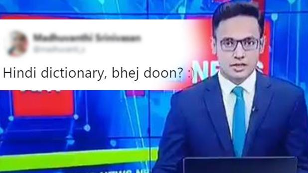 PM Narendra Modi, PM मोदी की बात नहीं समझ पाया पाकिस्तानी एंकर, ट्विटर पर यूं हुई धुलाई