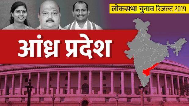 loksabha-election-2019, आंध्र प्रदेश लोकसभा Result 2019: YSRCP ने 25 से जीती 22 सीटें, TDP का बुरा हाल