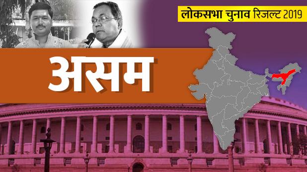 असम लोकसभा, Assam Loksabha Result 2019: BJP+ ने जीती 9 सीटें, 3 पर सिमटी कांग्रेस