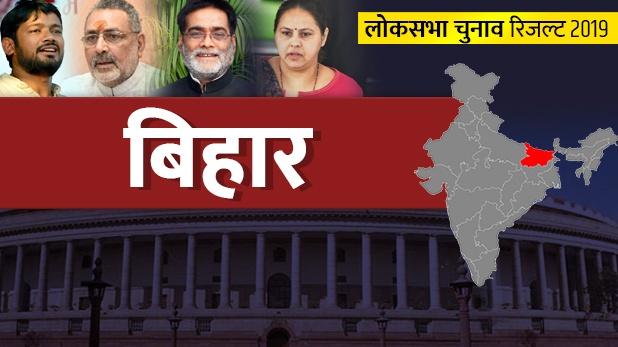 loksabha election 2019, Bihar Result 2019: महागठबंधन हुआ फ्लॉप, NDA ने 40 में से 39 सीटें जीती