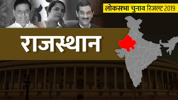 loksabha election 2019, राजस्थान लोकसभा Result 2019: NDA ने किया सूपड़ा साफ, सभी 25 सीटों पर दर्ज की जीत