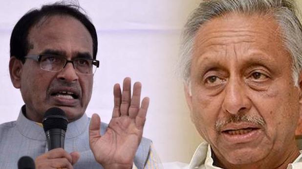mani shankar aiyar, 'मणिशंकर जैसे नेता ही मोदी जी को गाली देकर कांग्रेस का अंत कर देंगे', शिवराज सिंह