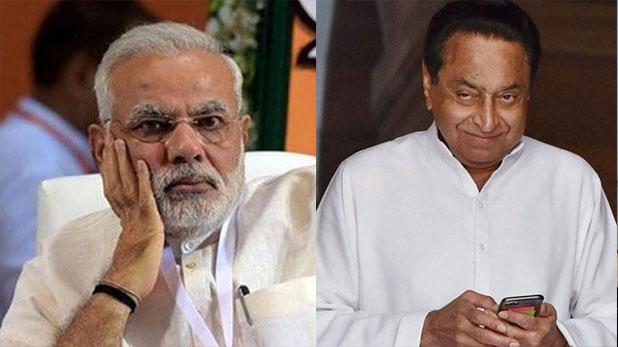 Modi, पीएम मोदी ने मैथिली शरण गुप्त का नाम लेकर एक गलती की, कमलनाथ ने कसा तंज़