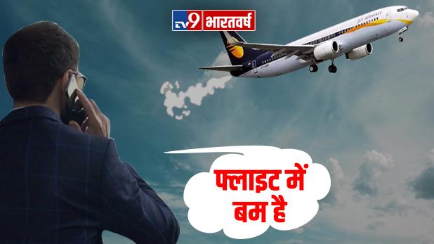 flight hijacking, फ्लाइट हाईजैकिंग के खिलाफ नए कानून के तहत पहली सजा, जानिए पुराने कानून के मुकाबले कितना सख्त?