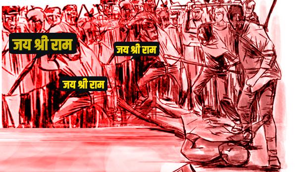 जय श्री राम, असम में मुस्लिम युवकों को पीटा, लगवाए 'जय श्री राम' और 'पाकिस्तान मुर्दाबाद' के नारे