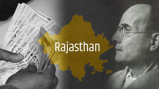 राजस्थान की स्कूली किताबों, राजस्थान की स्कूली किताबों में 'वीर' नहीं रहे सावरकर, नोटबंदी और जिहाद भी गायब