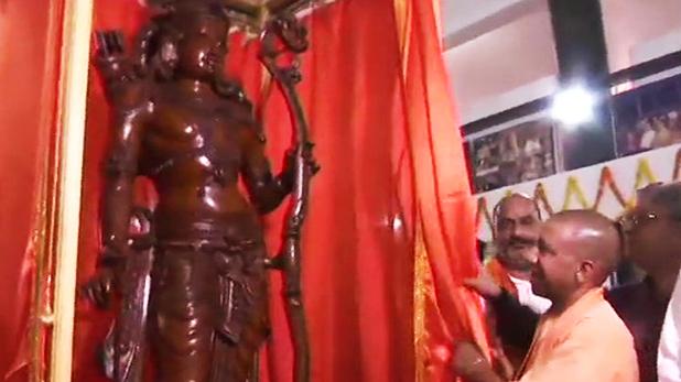 राम, अयोध्या में भगवान राम की 7 फीट ऊंची मूर्ती का योगी आदित्यनाथ ने किया अनावरण