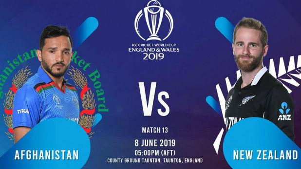 icc World Cup, 2019 World Cup: अब अफगानियों की होगी असली अग्निपरीक्षा