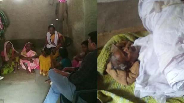 Latehar, डीलर ने नेटवर्क के बहाने रोक रखा था राशन, तीन दिन से भूखे परिवार में बुजुर्ग की मौत