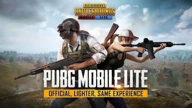PUBG Mobile Lite, 2GB से कम रैम वाले स्मार्टफोन पर खेल सकेंगे PUBG, लॉन्च हुआ Lite वर्जन