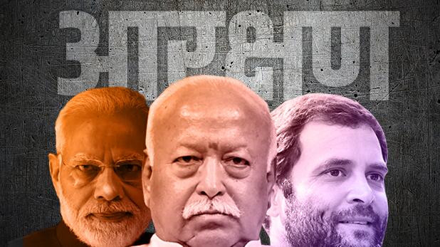 Bhagwat statement over controversial Caste Reservation, क्या आरक्षण के सहारे खड़ी हो पाएगी कांग्रेस? संघ प्रमुख भागवत ने बहस की दी थी सलाह