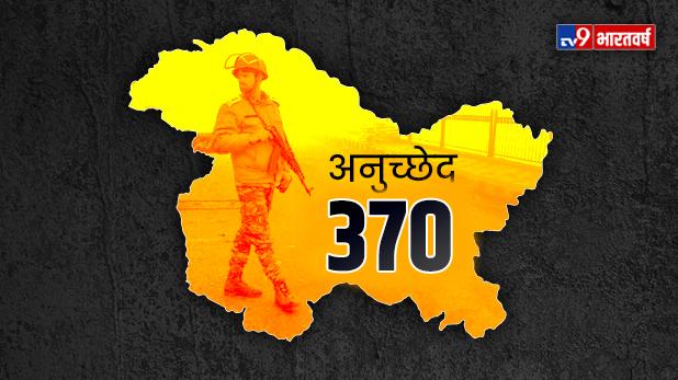 Jammu Kashmir, Article 370 aborogation