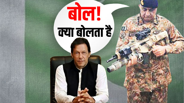 Imran Khan Qamar Javed Bajwa, Satire:बाजवा को एक्सटेंशन नहीं देते तो टेंशन में पड़ जाते इमरान खान