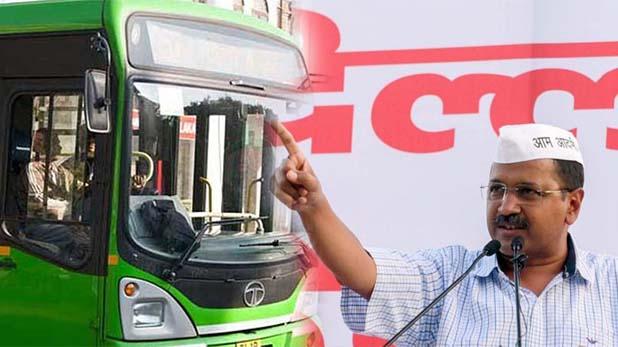 Arvind Kejriwal free bus, DTC बसों में 29 अक्टूबर से महिलाएं मुफ्त सफर कर पाएंगी: केजरीवाल