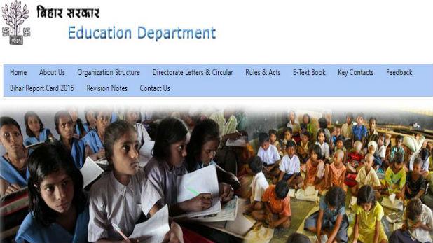 बिहार सरकार, हैक हुई बिहार सरकार के शिक्षा विभाग की वेबसाइट, हैकरों ने लिखा- लव यू पाकिस्तान