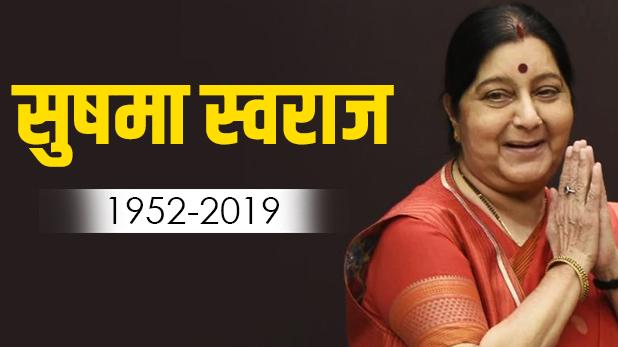 Sushma Swaraj profile, 25 साल की उम्र में बनी थीं कैबिनेट मंत्री, सुषमा स्वराज का सफरनामा, देखें VIDEO