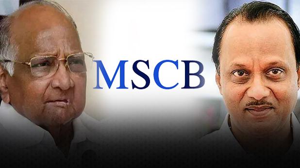 महाराष्ट्र कोऑपरेटिव बैंक घोटाला, क्या है 25 हजार करोड़ का महाराष्ट्र कोऑपरेटिव बैंक घोटाला? मंत्रियों-अफसरों से लेकर पूर्व सीएम तक फंसे