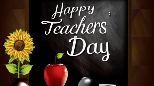happy teachers day, Happy Teachers' Day: शिक्षक दिवस क्यों मनाते हैं? जानिए इसके पीछे की पूरी कहानी