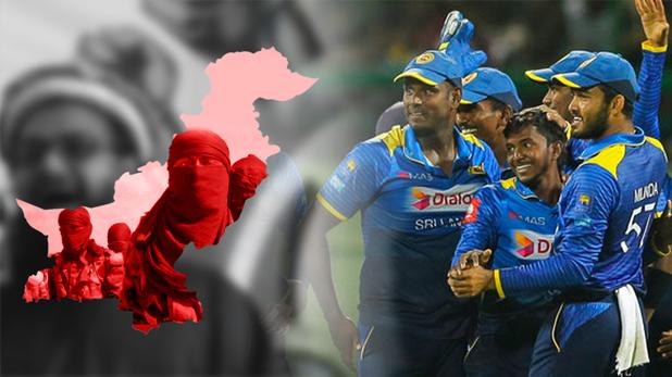 श्रीलंका की टीम, क्या पाकिस्तान जाने की हिम्मत कर पाएगी श्रीलंका की टीम?