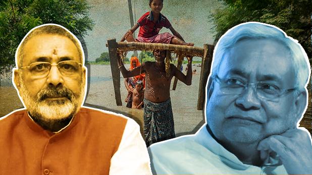 Giriraj Singh Nitish Kumar