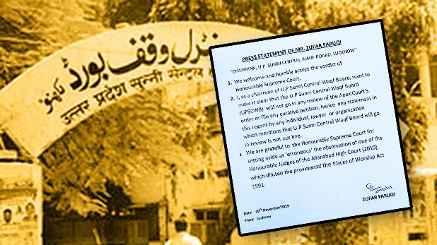 Sunni Waqf Board review petition, Ayodhya: सुन्नी वक्फ बोर्ड ने सुप्रीम कोर्ट के फैसले का किया स्वागत, कहा, 'नहीं दाखिल करेंगे रिव्यू पिटिशन'