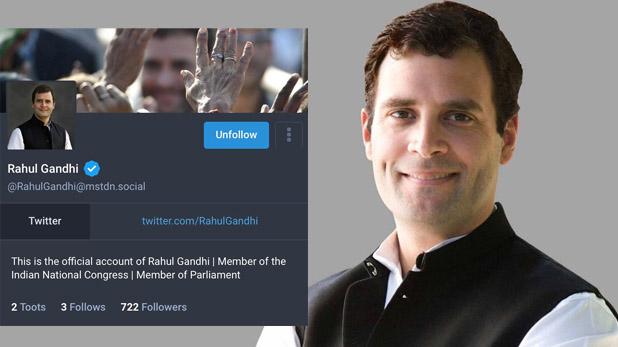 rahul gandhi and priyanka join mastodon, Twitter छोड़ Mastodon की ओर जा रहे भारतीय, राहुल और प्रियंका गांधी ने भी बनाया अकाउंट