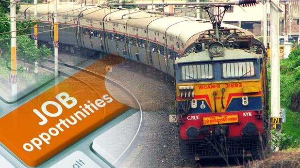 Railway Recruitment 2020 Apply Online, रेलवे में 1200 से ज्यादा पदों पर भर्ती, पढ़ें कैसे और कब तक करना है अप्लाई