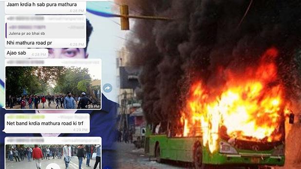 Jamia violence Exclusive, Exclusive: वाट्सएप ग्रुप से भड़काई गई जामिया हिंसा, देखें वीडियो