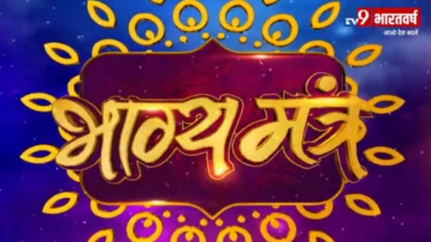 Today's Horoscope in Hindi, विल पावर बढ़ाने में कैसे काम आएगी एस्ट्रोलॉजी? Bhagya Mantra में जानिए