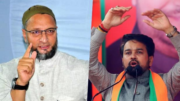 Owaisi Reaction To Anurag Thakur, ओवैसी का ठाकुर को चैलेंज- जगह बताओ… आने के लिए तैयार, मौत अल्लाह की मर्जी से होगी