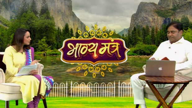 Bhagya Mantra Latest Episode, राशियों की सटीक भविष्यवाणी और एस्ट्रोलॉजी के अहम टिप्स, आज का Bhagya Mantra है बेहद खास