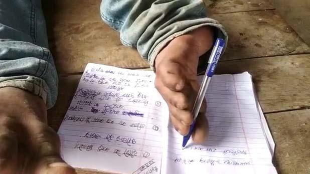 Handicapped Amar Bahadur, हाथ नहीं, पैरों से उड़ान भर रहा दिव्यांग अमर बहादुर, पैरों से लिखकर पास की परीक्षा