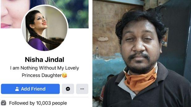 Raipur Nisha Jindal Fake, Facebook पर 10 हजार फॉलोअर्स वाली निशा निकली Fake, जेल जाने पर सामने आया फ्रॉड