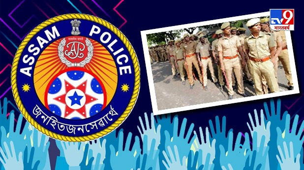 SLPRB vacancies for many posts, Assam Police Recruitment: SLPRB ने कई पदों पर निकाली वैकेंसी, जानें कैसे करें अप्लाई