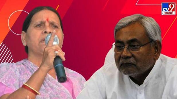 Rabri Devi, जैसे लाल कपड़ा देख सांड भड़कता है, वैसे ही नीतीश कुमार को देख भड़क जाते हैं लोग- राबड़ी
