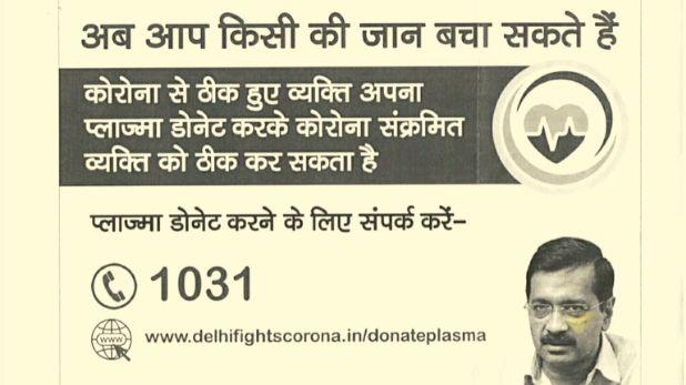 Delhi government will appeal for Plasma donation, अस्पताल के गेट पर पोस्टर लगाकर Plasma डोनेशन की अपील करेगी दिल्ली सरकार, मरीजों से लिया जाएगा फीडबैक