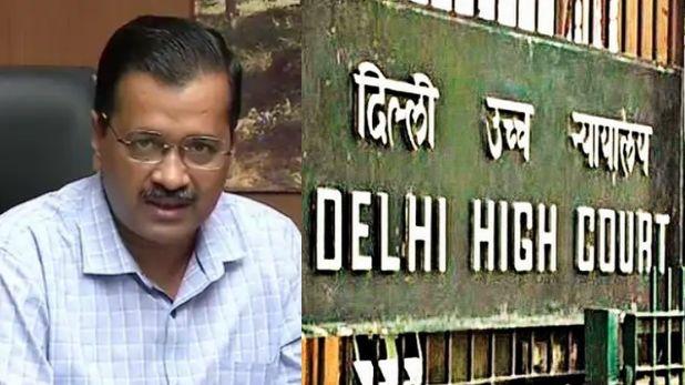 Delhi High Court issued notice to delhi govt, दिल्ली हाईकोर्ट ने जारी किया केजरीवाल सरकार को नोटिस