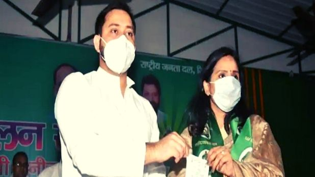 Bihar assembly election 2020, तेज प्रताप की साली करिश्मा ने ज्वॉइन की RJD, बोलीं- AC में बैठना अच्छा नहीं लगता