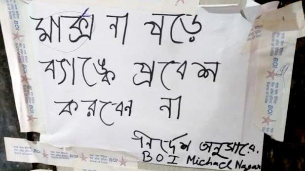 Spelling mistake in Kolkata bank notice, कोलकाता के एक बैंक नोटिस में हुई ऐसी स्पेलिंग मिस्टेक, सोशल मीडिया पर बन गया मजाक