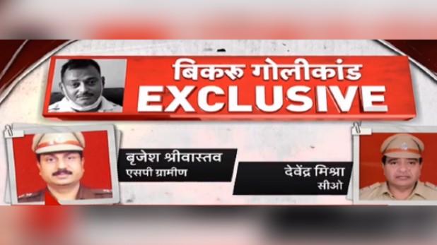 SIT investigation Kanpur Encounter case, कानपुर एनकाउंटर मामले की जांच करेगी SIT, 31 जुलाई तक सौंपेगी रिपोर्ट