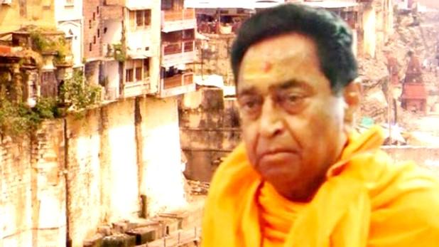 Ram Path Van Gaman, सीता माता मंदिर के बाद कमलनाथ सरकार का फोकस 'राम पथ वन गमन' पर