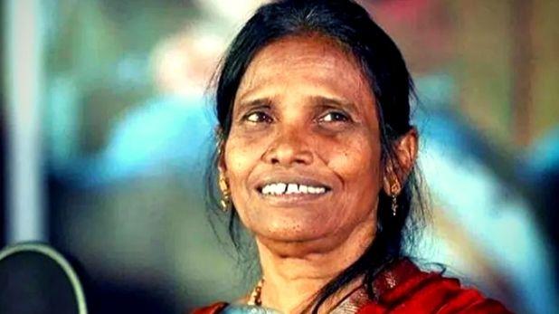 ranu-mondal-viral-video-lata-mangeshkar-song-made-by-atindra-chakraborty-रानू मंडल